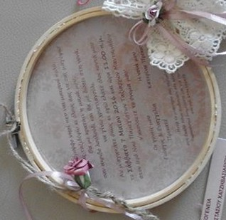 Invitation within sewing ring