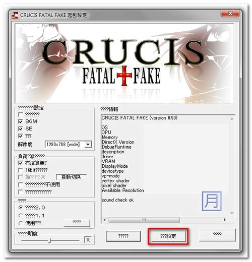 CRUCIS FATAL FAKE
