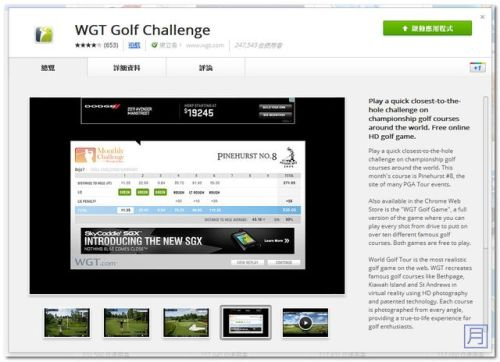 高爾夫遊戲下載 WGT Golf Challenge for Chrome