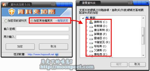 點選加密其他資料夾後選擇您想加密的檔案夾