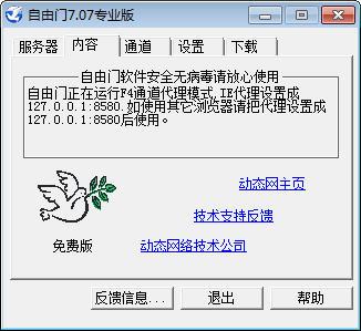 自由門最新版 網路翻牆軟體