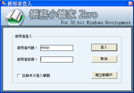 帳務小管家zero - 電腦記帳軟體下載