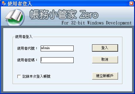 記帳軟體免費下載 帳務小管家 Zero
