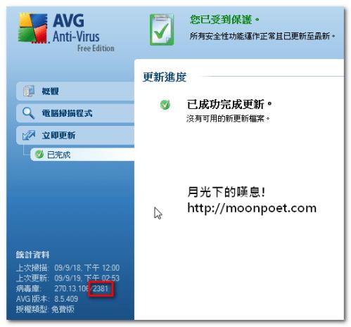 AVG userenv.dll