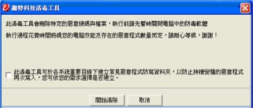 iClean解毒快手
