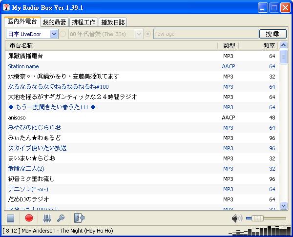 線上廣播電台收聽軟體 My Radio Box