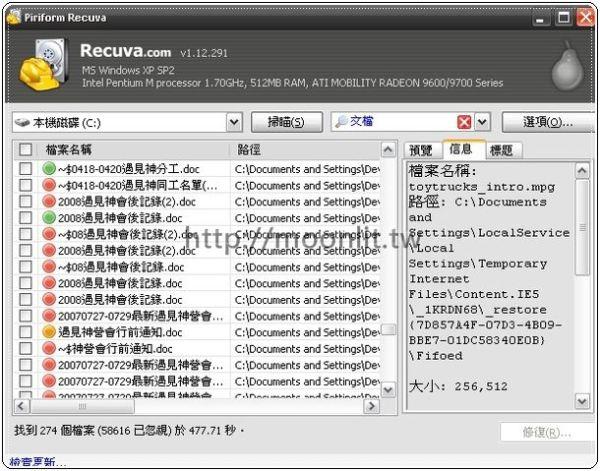 檔案救援軟體 Recuva File Recovery