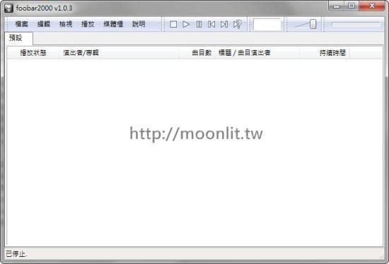 foobar2000 繁體中文版下載 - 公認音質最優的音樂播放軟體
