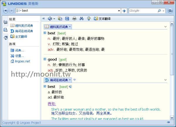 靈格斯免費翻譯軟體 Lingoes 免安裝中文繁體版