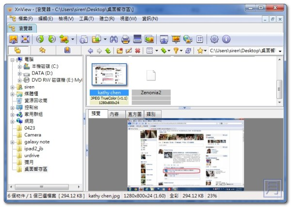 免費縮圖軟體 XnView 中文免安裝版