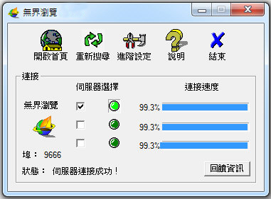 無界瀏覽下載點 UltraSurf 免安裝版