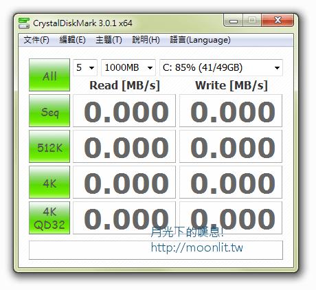 硬碟速度測試軟體 CrystalDiskMark