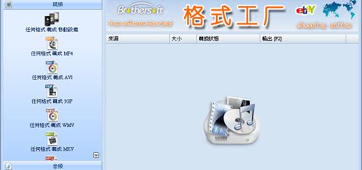 format factory 格式工廠繁體中文下載