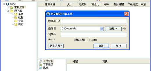 免空下載工具 Orbit Downloader 中文版下載