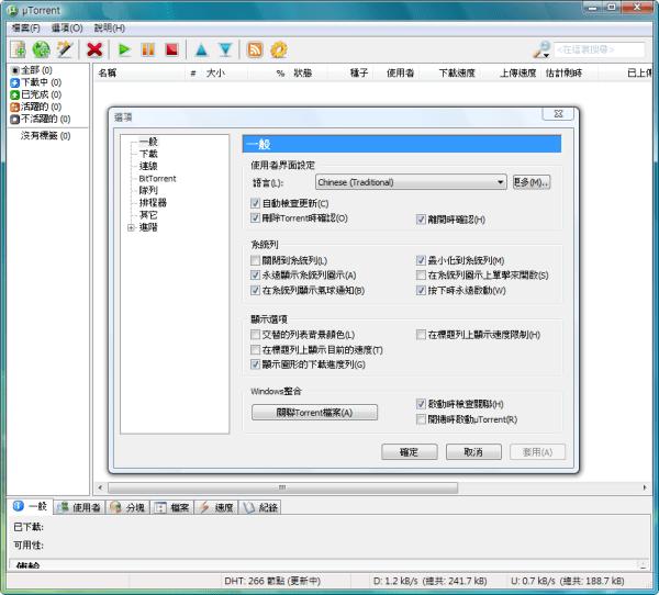bt下載器中文版 utorrent下載軟體