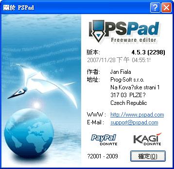 pspad 繁體中文下載點 - 免費文字編輯器
