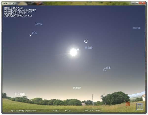 stellarium 星象軟體下載點 免安裝中文版