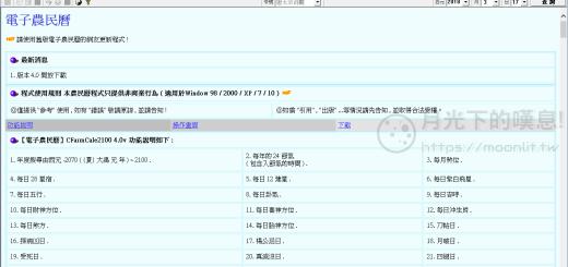 電子農民曆 Cfarmcale2100 生肖運勢、姓名分析、流年運勢、吉時查詢