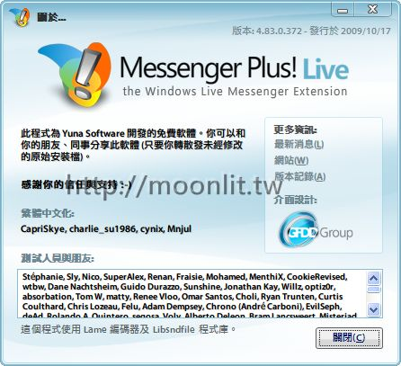 msn去除廣告外掛 Messenger Plus! Live 5.50.0.761