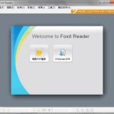 pdf軟體下載 Foxit PDF Reader
