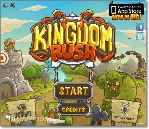 kingdom rush 下載