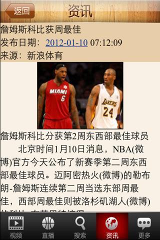 百视通NBA直播