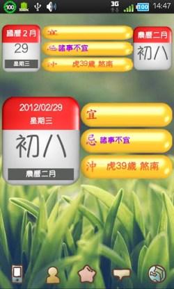 手機農民曆2012查詢吉時APP [家庭農民曆] for Android