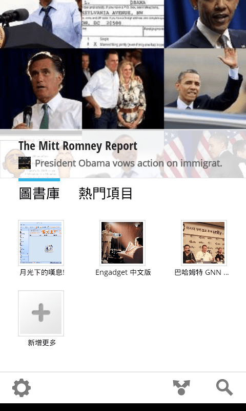 google currents 手機訂閱rss