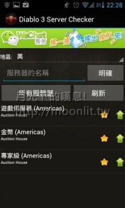 暗黑破壞神3伺服器狀態查詢app for Android
