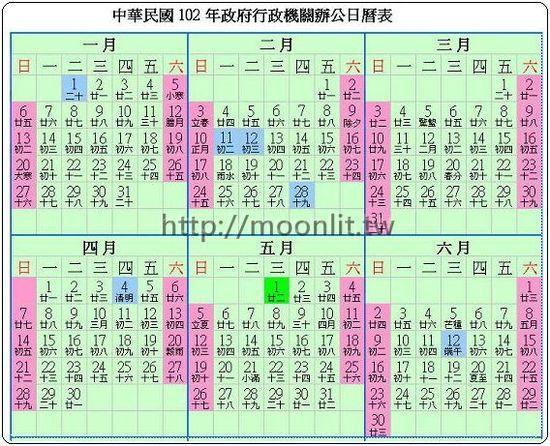 2013行事曆excel下載 | 2013年政府行政機關辦公日曆表下載