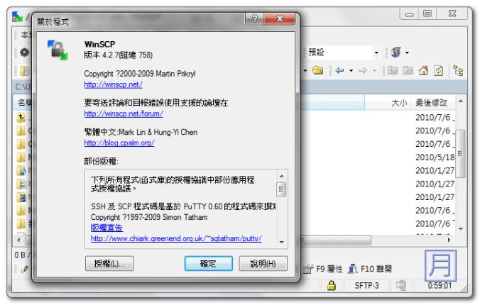 SSH 連線軟體 WinSCP 圖形化SFTP界面