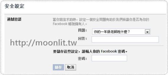 臉書被盜怎麼辦