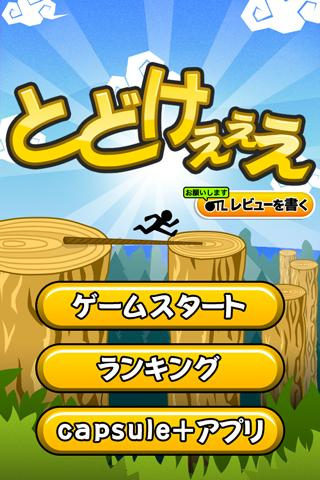 reacheee android 造橋達人遊戲app
