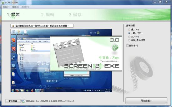 免費螢幕錄影程式下載 SCREEN2EXE