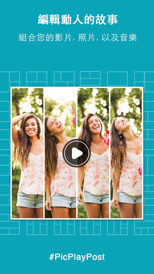 影片照片拼圖軟體下載app - PicPlayPost