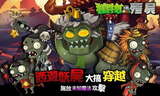 植物大戰殭屍中文載點 手機版