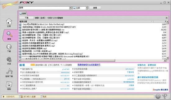 foxy軟體下載點2014中文版