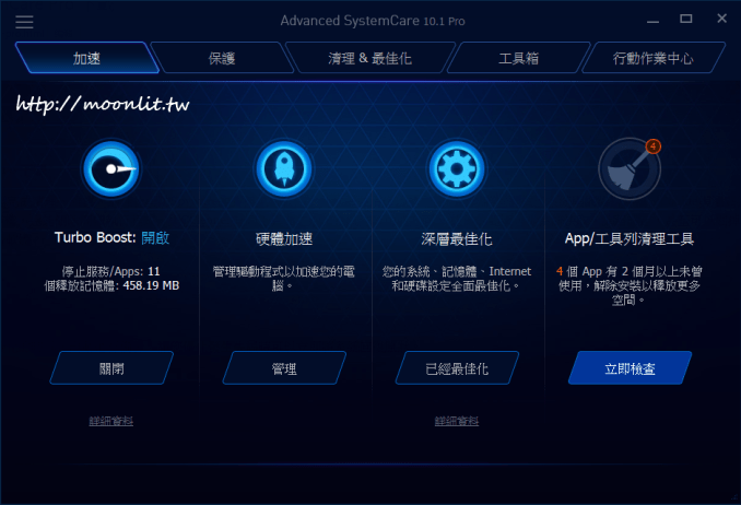 電腦優化程式 Advanced SystemCare Pro 下載