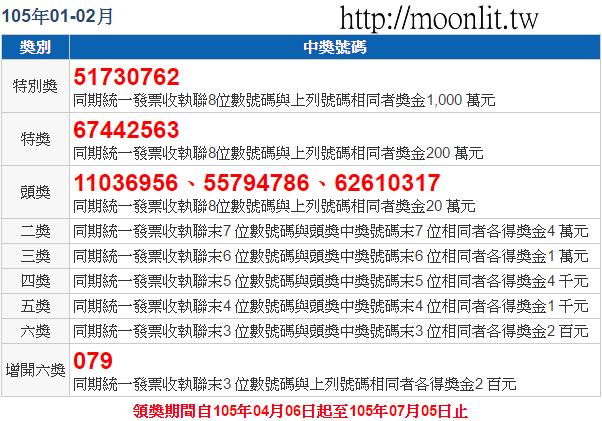 invoice_105_0102_ml