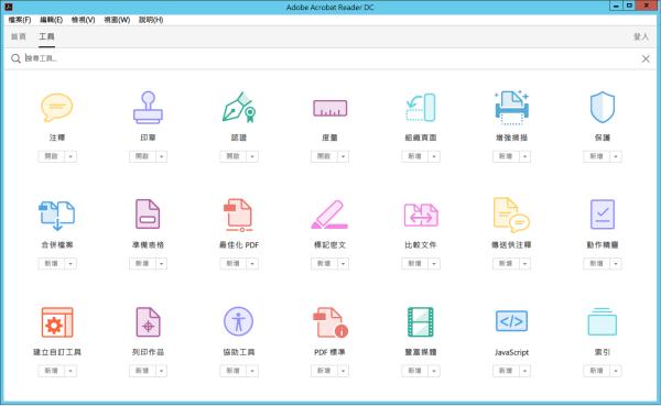 Adobe Acrobat Reader DC 離線安裝版 - PDF軟體載點