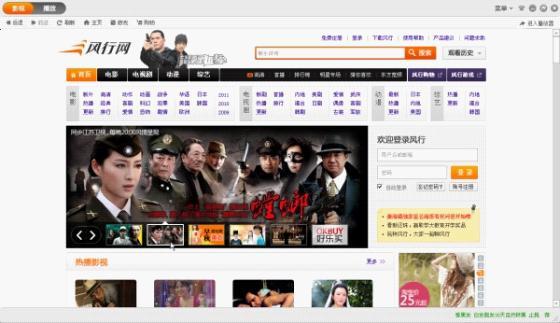 風行網網路電影線上看韓劇
