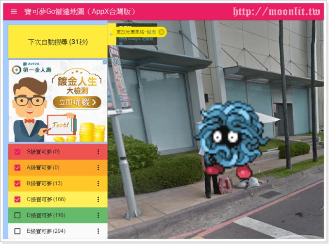 pokemon_go_appx_3