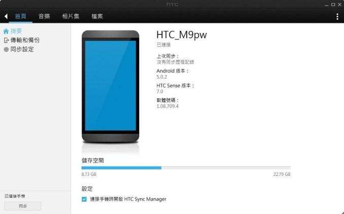 htc手機同步軟體下載 | HTC Sync Manager下載安裝版
