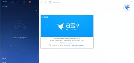 迅雷9繁體中文版下載