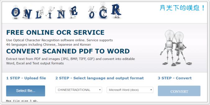 線上圖檔轉文字服務 - Online OCR 支援繁體中文