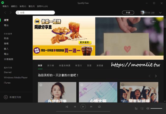Spotify 台灣電腦版下載 - 線上音樂播放器