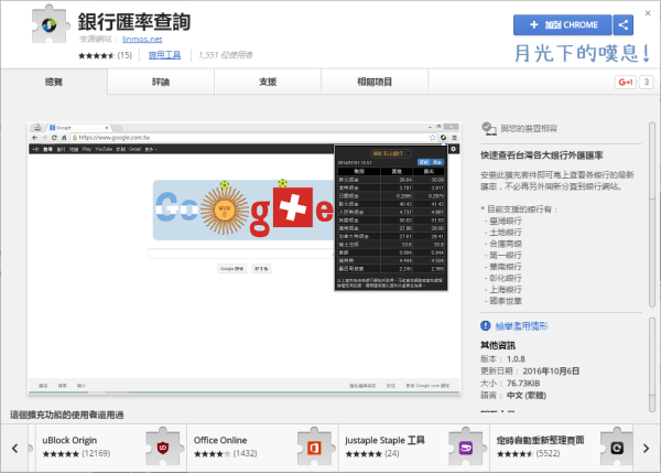 線上匯率兌換查詢網站 銀行匯率查詢工具 for Chrome