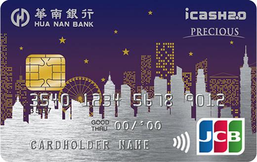 華南iCash JCB聯名卡