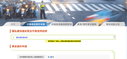 交通事故初步分析研判表申請