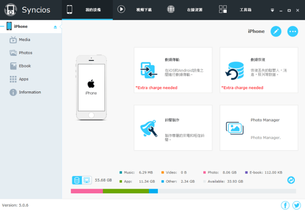 Syncios Manager 取代iTunes的iPhone同步工具